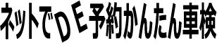 大牟田市・みやま市・荒尾市の格安車検!ネットDE予約かんたん車検